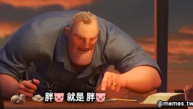 胖🐷 就是 胖🐷