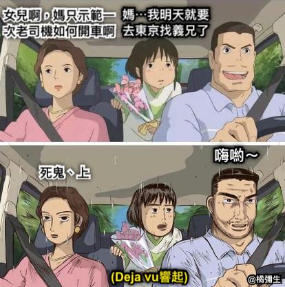 女兒啊,媽只示範一次老司機如何開車啊 死鬼、上 嗨喲~ 媽⋯我明天就要去東京找義兄了 (Deja vu響起)