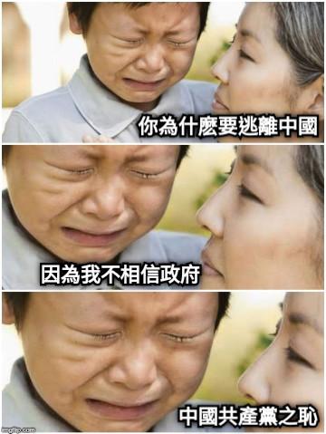 你為什麽要逃離中國 因為我不相信政府 中國共產黨之恥