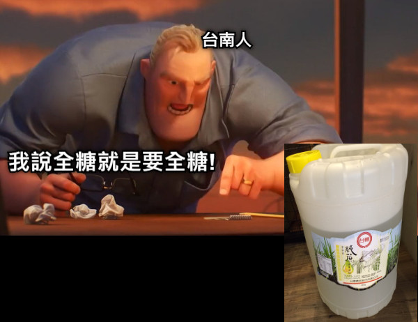 我說全糖就是要全糖! 台南人