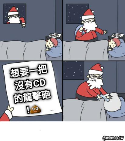 想要一把沒有CD的龍擊砲!💩