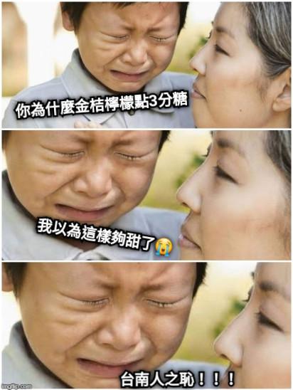 你為什麼金桔檸檬點3分糖 我以為這樣夠甜了😭 台南人之恥!!!