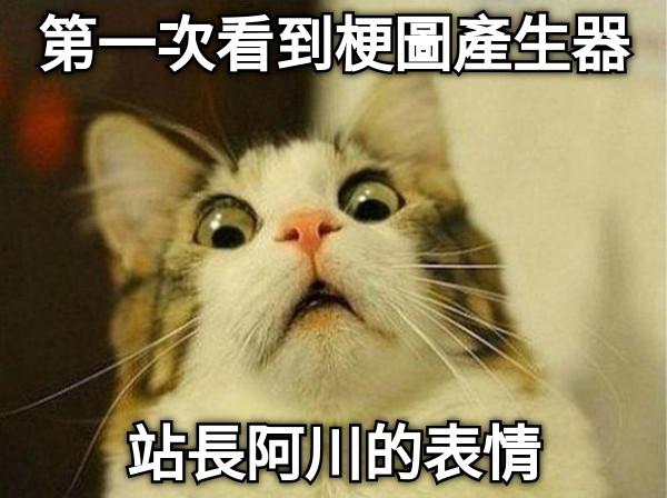 第一次看到梗圖產生器 站長阿川的表情