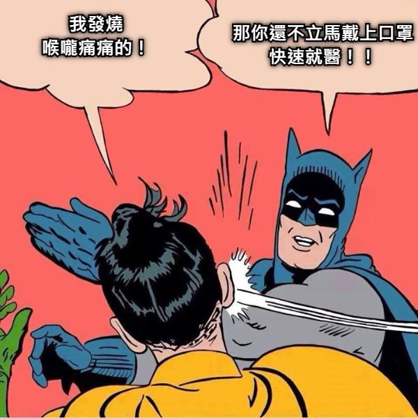 我發燒 喉嚨痛痛的! 那你還不立馬戴上口罩 快速就醫!!