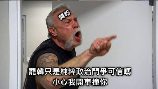 罷韓只是純粹政治鬥爭可信嗎 小心我開車撞你 韓粉