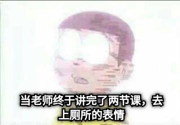 当老师终于讲完了两节课,去上厕所的表情