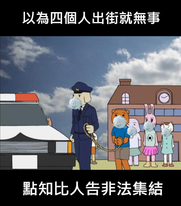 以為四個人出街就無事 點知比人告非法集結