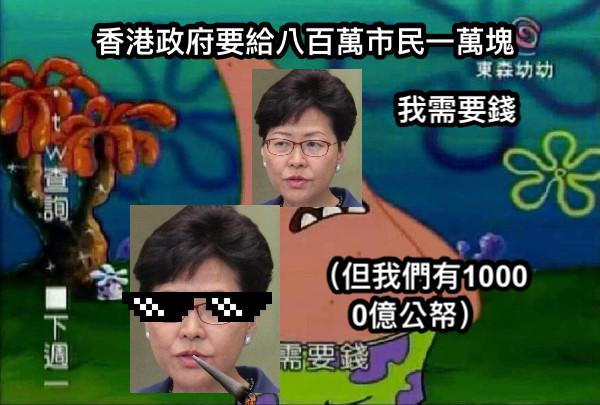 香港政府要給八百萬市民一萬塊 我需要錢 (但我們有10000億公帑)