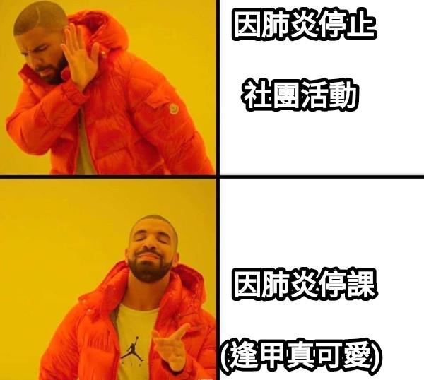 因肺炎停止                                       社團活動 因肺炎停課                                          (逢甲真可愛)