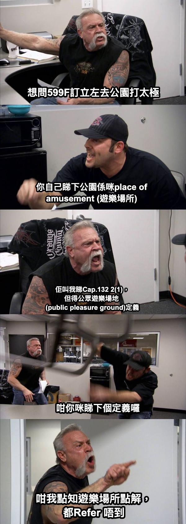 想問599F訂立左去公園打太極 你自己睇下公園係咪place of  amusement (遊樂場所)  佢叫我睇Cap.132 2(1), 但得公眾遊樂場地  (public pleasure ground)定義 咁你咪睇下個定義囉 咁我點知遊樂場所點解, 都Refer 唔到