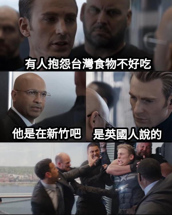 有人抱怨台灣食物不好吃 他是在新竹吧 是英國人說的