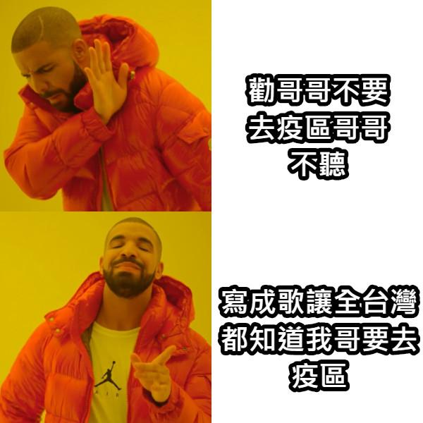 勸哥哥不要去疫區哥哥不聽 寫成歌讓全台灣都知道我哥要去疫區