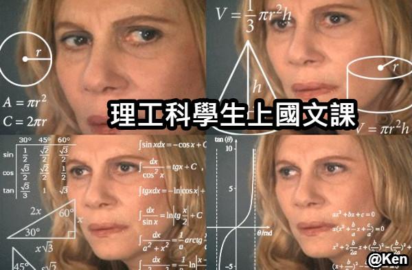 理工科學生上國文課