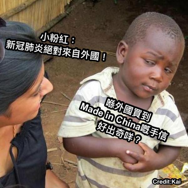 小粉紅: 新冠肺炎絕對來自外國! 喺外國買到 Made in China嘅手信 好出奇咩? Credit:Kai