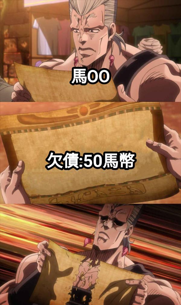 馬OO    欠債:50馬幣