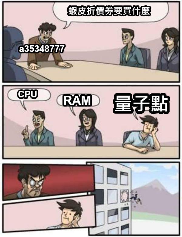 蝦皮折價券要買什麼 CPU RAM 量子點 a35348777