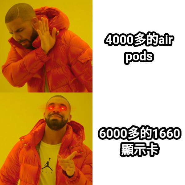 4000多的airpods 6000多的1660顯示卡