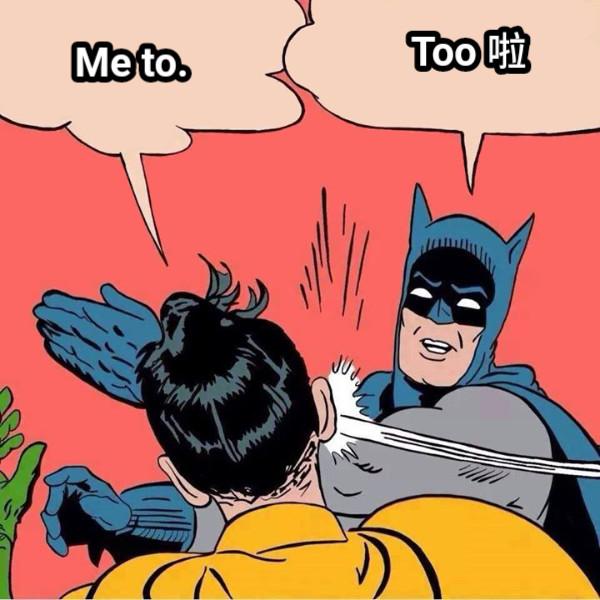 Me to. Too 啦