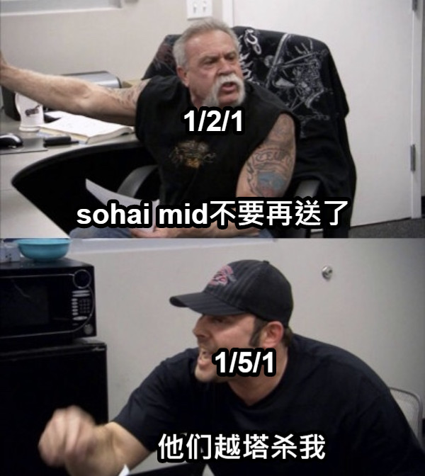 sohai mid不要再送了 1/2/1 他们越塔杀我 1/5/1