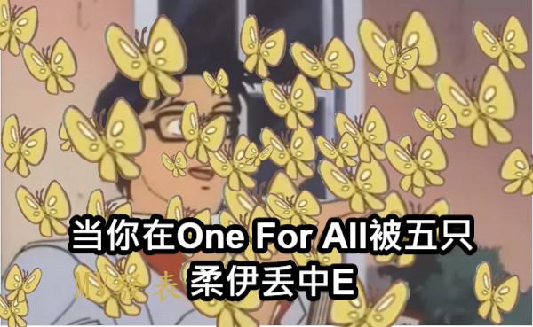 当你在One For All被五只柔伊丢中E