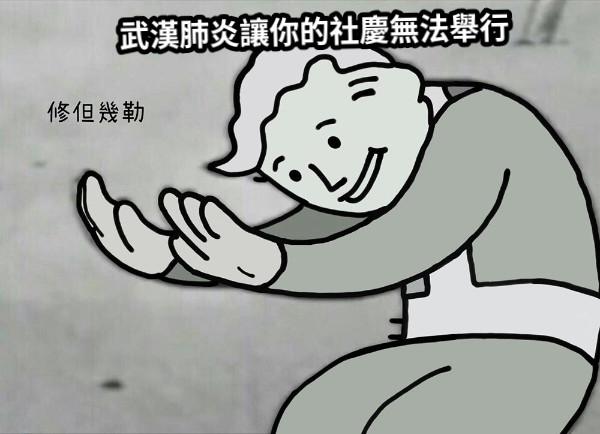武漢肺炎讓你的社慶無法舉行