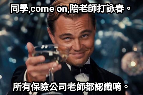 同學,come on,陪老師打詠春。 所有保險公司老師都認識唷。