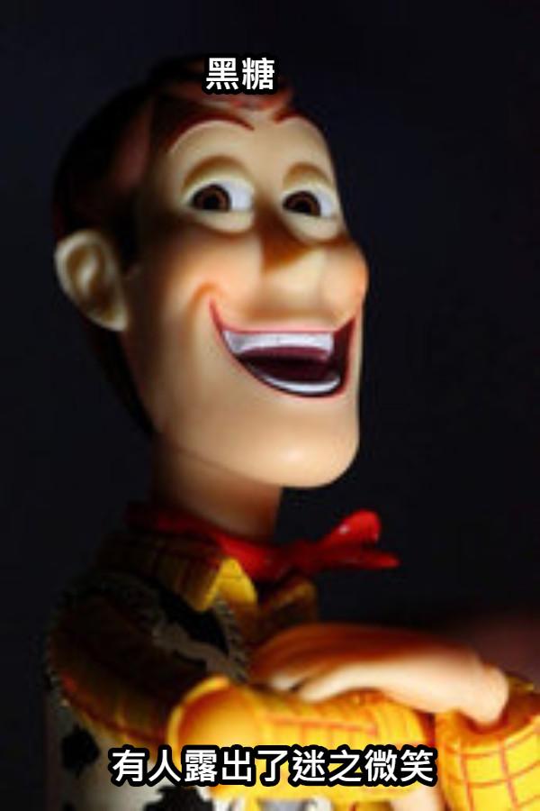 黑糖 有人露出了迷之微笑