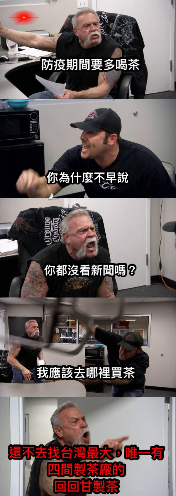 防疫期間要多喝茶 你為什麼不早說 你都沒看新聞嗎? 我應該去哪裡買茶 還不去找台灣最大,唯一有四間製茶廠的 回回甘製茶