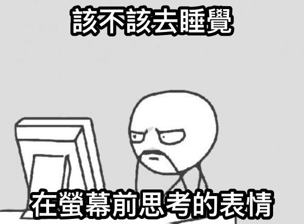 該不該去睡覺 在螢幕前思考的表情