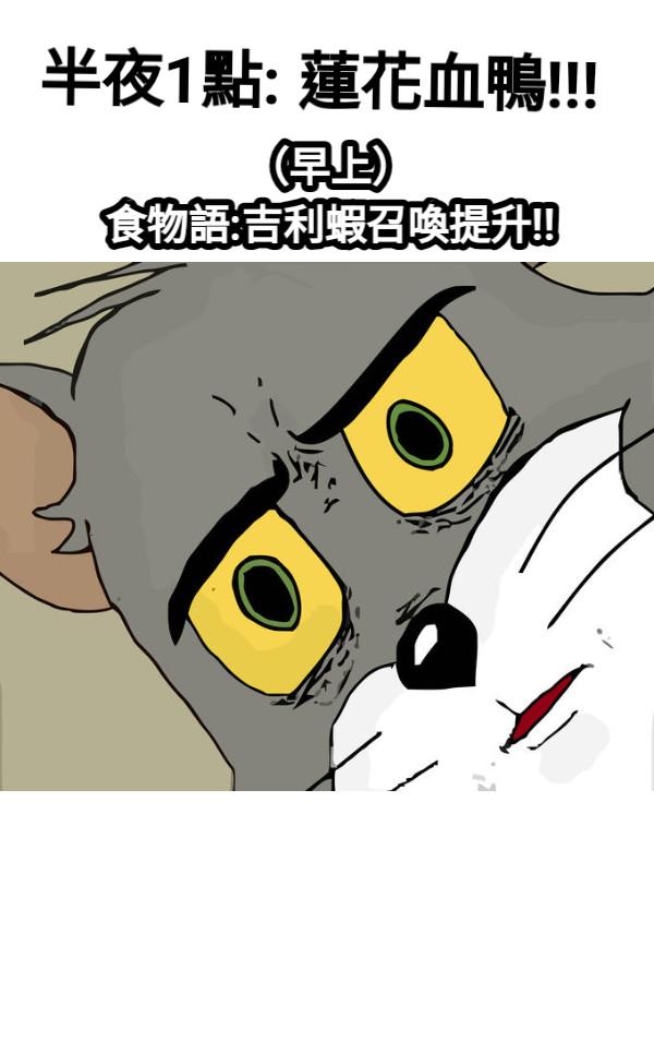 半夜1點: 蓮花血鴨!!! (早上) 食物語:吉利蝦召喚提升!!
