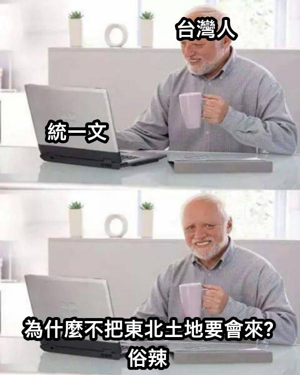 統一文 台灣人 為什麼不把東北土地要會來? 俗辣