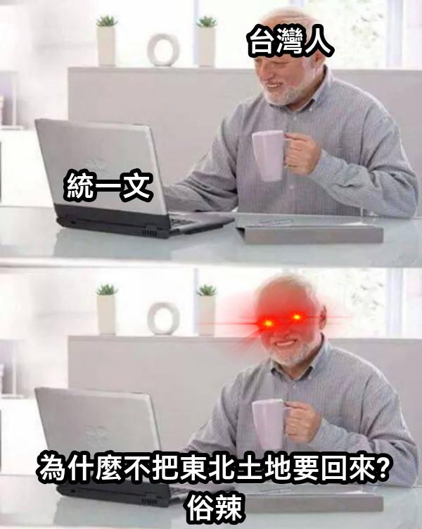 統一文 台灣人 俗辣 為什麼不把東北土地要回來?