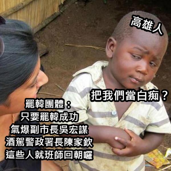 罷韓團體: 只要罷韓成功 氣爆副市長吳宏謀 酒駕警政署長陳家欽 這些人就班師回朝囉 高雄人 把我們當白痴?