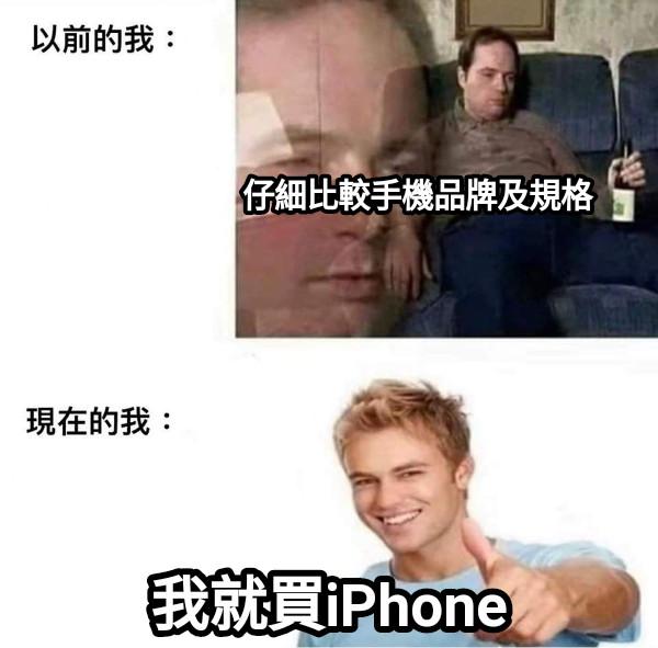 仔細比較手機品牌及規格 我就買iPhone