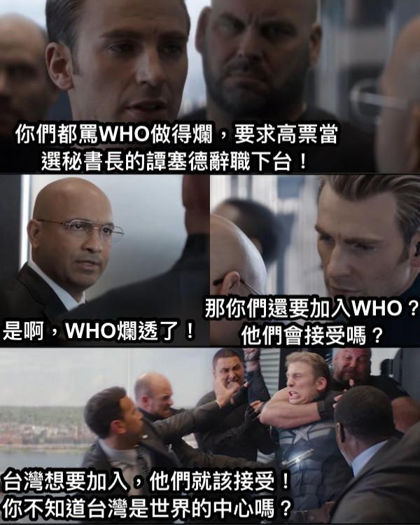 你們都罵WHO做得爛,要求高票當選秘書長的譚塞德辭職下台! 是啊,WHO爛透了! 那你們還要加入WHO? 他們會接受嗎? 台灣想要加入,他們就該接受! 你不知道台灣是世界的中心嗎?