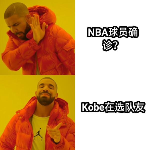 NBA球员确诊? Kobe在选队友