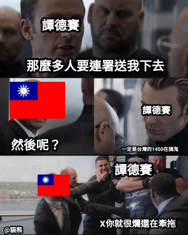譚德賽 然後呢? 一定是台灣的1450在搞鬼 譚德賽 X你就很爛還在牽拖 那麼多人要連署送我下去 譚德賽