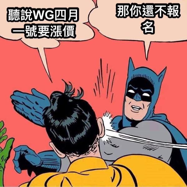 聽說WG四月一號要漲價 那你還不報名
