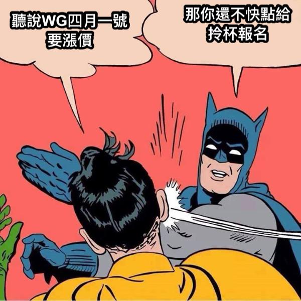 聽說WG四月一號要漲價 那你還不快點給拎杯報名