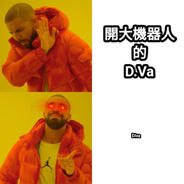 開大機器人 的 D.Va Diva