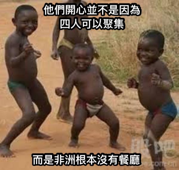 他們開心並不是因為 四人可以聚集 而是非洲根本沒有餐廳