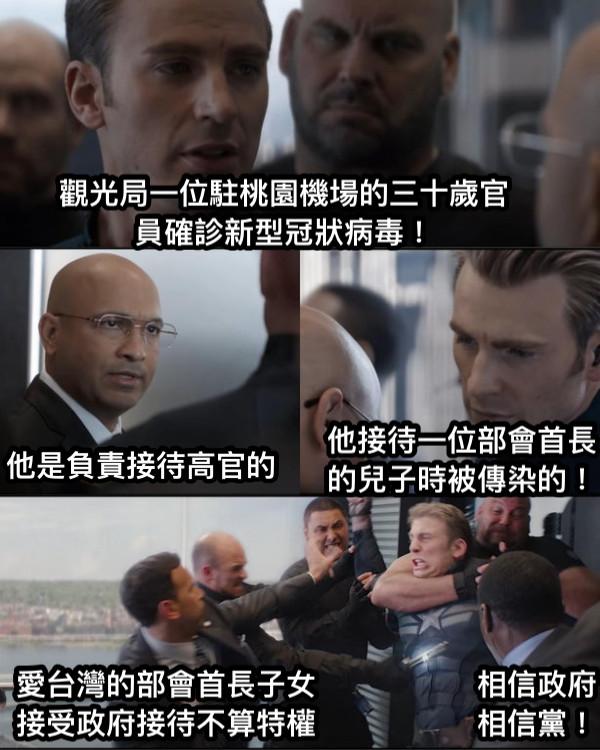 觀光局一位駐桃園機場的三十歲官員確診新型冠狀病毒! 他是負責接待高官的 他接待一位部會首長 的兒子時被傳染的! 愛台灣的部會首長子女 接受政府接待不算特權 相信政府 相信黨!