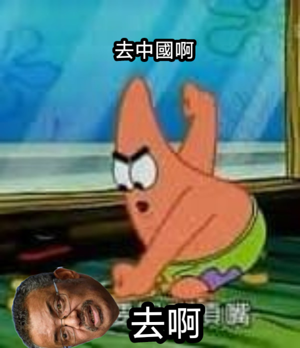 去中國啊 去啊