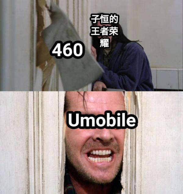 子恒的王者荣耀 460 Umobile