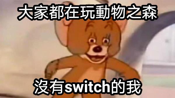 大家都在玩動物之森 沒有switch的我