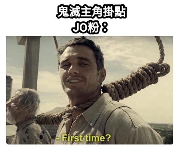 鬼滅主角掛點 JO粉: