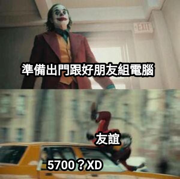 準備出門跟好朋友組電腦 友誼 5700?XD