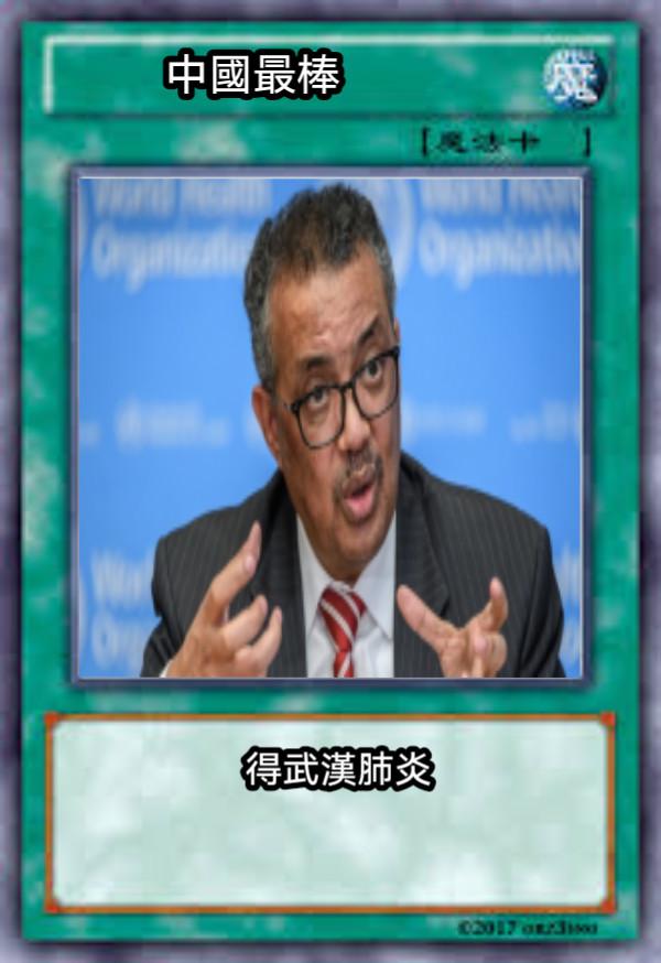 中國最棒 得武漢肺炎