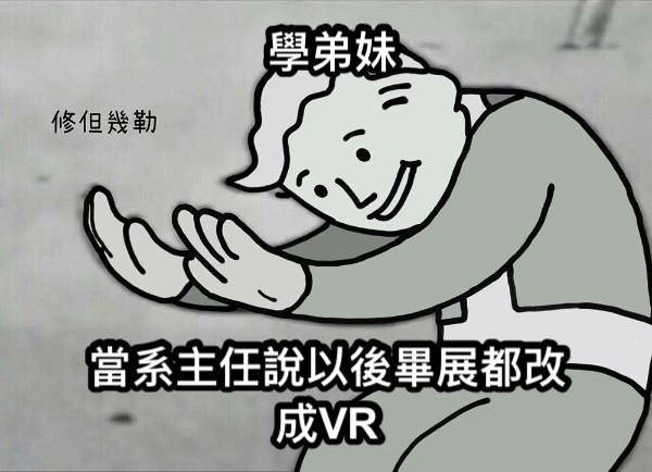 當系主任說以後畢展都改成VR 學弟妹