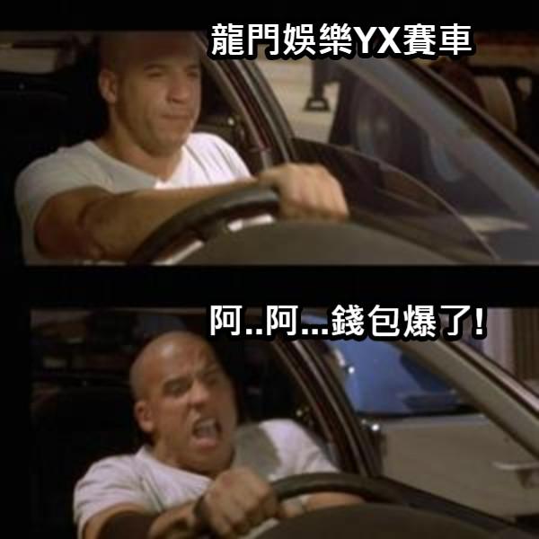 龍門娛樂YX賽車 阿..阿...錢包爆了!